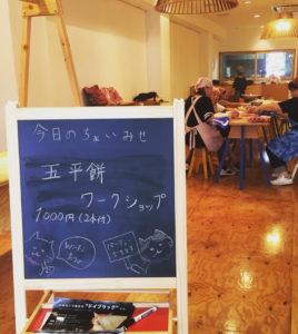 五平餅ワークショップを開催しました。