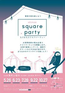 5月26日(土)えきまえスクエアーパーティー