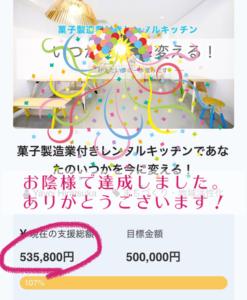 クラウドファンディング達成しました!ありがとうございます!!!